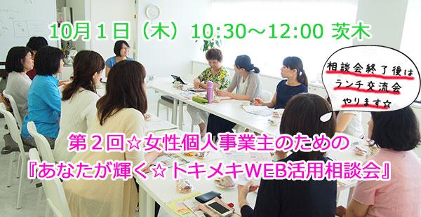 tokimekiweb22
