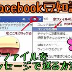 【Facebook豆知識】メッセージでPDF・Excel・Word・テキストファイルを送る方法