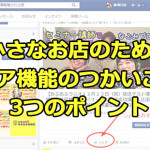 【小さなお店のFacebook(フェイスブック)活用】シェア機能使いこなしていますか?