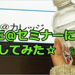 【小さなお店のためのLINE@】LINE@セミナーに参加してみた☆