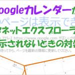 グーグルカレンダーがIE(インターネットエクスプローラー)で表示されない時のできるかぎり簡単な対処法