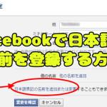 Facebookで漢字の名前日本語名を追加登録する方法
