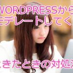 Wordpressからモデレートしてくださいとメールが来た時の対処法