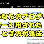 Rssing.com あなたのブログをコピー引用するツールたちへの対処法