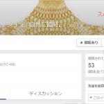 【要確認】偽レイバン Facebookイベントスパムで勝手に招待した・されたときの対処法