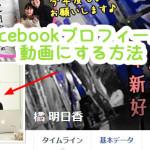 簡単★Facebookプロフィールを動画(スライド)にする方法