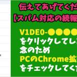 【追記】V1DE0・YOUTUBEリンクメッセンジャースパムの対処法 クリックしてしまった人は『Chrome拡張機能』もチェックを!