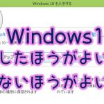 【橘流】Windows10(ウィンドウズ10)アップグレードにしたほうがよいの?するべき?