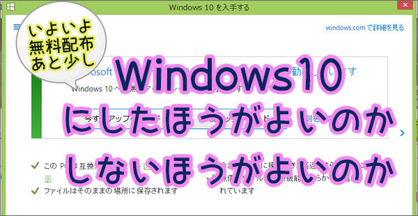 windows102