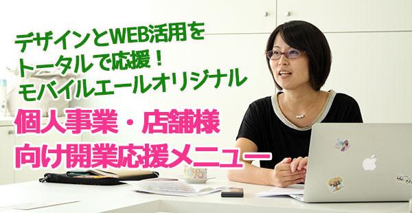 ホームページ制作とWEB活用とトータルで応援!開業支援集客応援プラン!