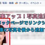 【反応率アップ!写真追加法】フェイスブックページでリンクシェアするブログ記事に写真を後から追加する方法