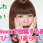 【FB豆知識】フェイスブックの投稿写真画像を上下元に戻す方法とそうならない事前対処法