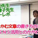 【心をつかむ文章の書き方はココロつながるSNS活用と同じ】ブログ先生七星奈津子先生セミナーレポ