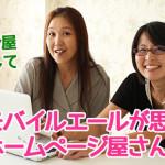 ホームページ屋さん選びのポイント7つ☆モバイルエールが考える「よいホームページ屋さんとは?」