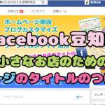 小さなお店のための「Facebookページのタイトルのつけかた☆」