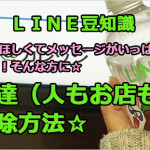 【LINE豆知識】お友達(人もお店も)の削除方法~メッセージであふれて困っている方に~