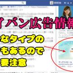 Facebook偽レイバン広告注意は2017年も。レイバン偽サイトの見分け方☆