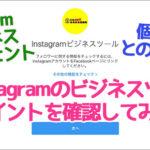 Instagramインスタグラムのビジネスプロフィール活用の基礎知識☆個人アカウントとの違いは?