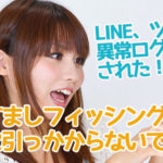 LINE(ライン)異常ログインされた!?なりすましフィッシングメールに要注意