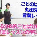 【伝わるSNS的ことば分析★】ことのはひらり丸田先生のことだまレッスンの学びレポ