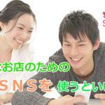 【集客に効果的なSNSはどれ?】小さなお店のためのSNSの選び方のポイント