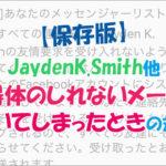 【保存版】JaydenK.Smith他 得体のしれないメールが届いてしまったときの対処法
