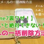 【動画説明付★iPhone7メール一括削除法の裏ワザ!】知らないと絶対できない!?メールアプリ操作法