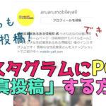 【インスタ活用法!】PCからインスタ(Instagram)に写真投稿する方法
