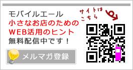 モバイルエール「小さなお店のためのWEB活用のヒント」メルマガ配信中