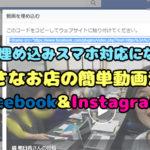 【超簡単スマホ対応!】動画の埋め込み方法!Facebook&Instagram編