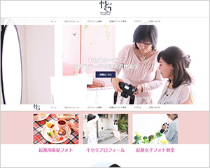 モバイルエール制作実績HanagumiPhoto&Flower様