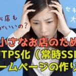 HTTPS化(常時SSL化)ホームページの作り方。SEO的にセキュリティ的にしたほうがいいの?