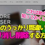 【LINE送信取消したい!】新機能☆うっかり送信ミストーク・メッセージを削除する方法