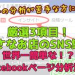 【厳選3項目!小さなお店のSNS集客】インサイトが苦手な方に世界一簡単な!?Facebookページ分析法!
