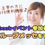 【知ってると超便利♪】Facebookイベント参加者様に一斉メッセージを簡単に送る方法