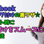 Facebook簡単タグ付け裏ワザ☆イベント時等ストレスなくタグ付けする方法