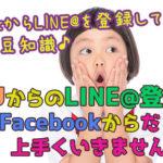 【小さなお店のためのLINE@豆知識】AUはFacebookでLINE@の登録ができない!?その対処法