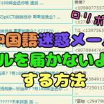中国からの大量迷惑メール(スパムメール)対策【qq.com】の対処法~ロリポップ編~