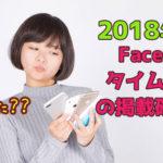 【2018年スマホ&PC版!】Facebookタイムラインの掲載確認方法
