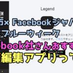 神戸市×Facebookジャパン様 KOBEブルーウィーク Facebook社さんおすすめの 動画編集アプリって?