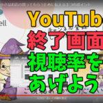【終了画面の作り方】YouTube終了動画を簡単に設定する方法☆