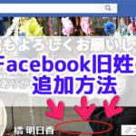 【Facebook旧姓の追加】Facebookの名前にニックネームや旧姓を追加する方法