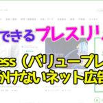 【無料でできるプレスリリースの方法】valupress(バリュープレス)他費用をかけないネット広告の仕方