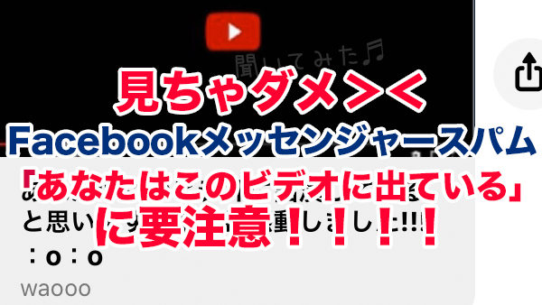 【注意!見ないで!】「あなたはこのビデオに出演していると思います、本当に感動しました!!!」Facebookメッセンジャーの動画YouTube風スパム!