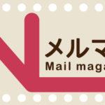 【人気のメルマガは?】小さなお店にとって効果的なメールマーケティングとは?