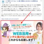 【ogp 更新されない】FacebookのOGPを設定しても変更・反映されない時の対処法(フェイスブックデバッガーの使い方)