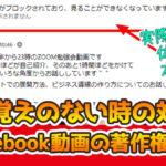 Facebook動画の著作権音楽等「facebook 著作権侵害のおそれがあります」と言われた際の対処法
